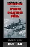 Хроника воздушной войны