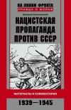 Нацистская пропаганда против СССР