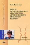 Нейропсихологическая диагностика детей младшего школьного возраста