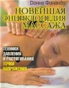 Новейшая энциклопедия массажа