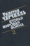 Вторая мировая война. Часть II, тома 3-4