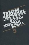 Вторая мировая война. Часть III, тома 5-6