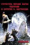 Вся структура черной магии толтеков в цитатах К. Кастанеды