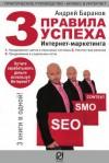 3 правила успеха Интернет-маркетинга
