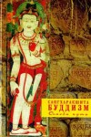 Буддизм. Основы пути