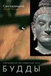 Благородный восьмеричный путь Будды