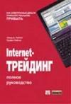 Интернет-трейдинг