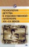 Психология детства в художественной литературе XIX - XX