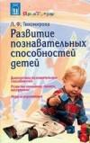 Развитие познавательных способностей детей