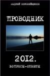 ���������. 2012. �������-������
