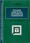 Русская, советская, российская психология