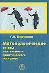 Методологические основы деятельности практического психолога