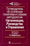 Путеводитель по основным понятиям и схемам методологии