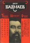Доктор Бадмаев. Тибетская медицина, царский двор, советская власть