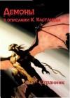 Демоны в описании Карлоса Кастанеды