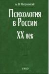 Психология в России. XX век