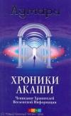 Хроники Акаши. Ченнелинг Хранителей Вселенской Информации