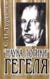 Наука логики Гегеля в доступном изложении