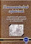 Гомеопатический справочник