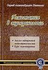 Гомеопатия в эндокринологии