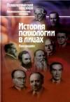 История психологии в лицах. Персоналии