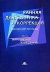 Ранняя диагностика и коррекция. В 2 томах. Том 2. Нарушения поведения