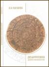 Дешифровка древних письменностей