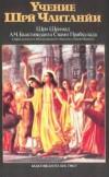 Учение Шрй Чаитанйи. Трактат о подлинной духовной жизни
