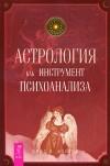 Астрология как инструмент психоанализа