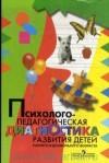 Психолого-педагогическая диагностика развития детей