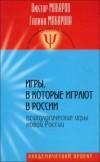 Игры, в которые играют в России