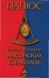 Генезис и развитие масонских символов