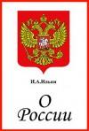 О России. Три речи
