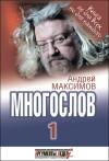 Многослов-1. Книга, с которой можно разговаривать