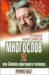 Многослов-2, или Записки офигевшего человека