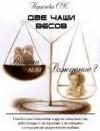 Аборт или рождение - две чаши весов