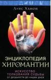 Энциклопедия хиромантии