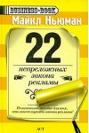 22 непреложных закона рекламы