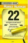 22 ����������� ������ �������