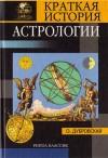 Краткая история астрологии