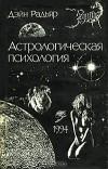 Астрологическая психология