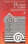 История и теория психологии. В двух томах. Том 2