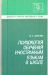 Психология обучения иностранным языкам в школе