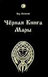 Черная книга Мары