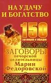 Заговоры печорской целительницы Марии Федоровской
