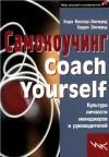Самокоучинг. Культура личности менеджеров и руководителей
