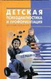 Детская психодиагностика и профориентация