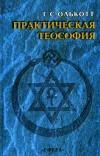 Практическая теософия
