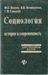 Социология. История и современность