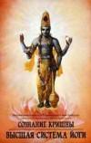 Сознание Кришна - высшая система йоги